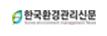 한국환경관리신문