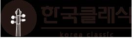 한국클래식신문