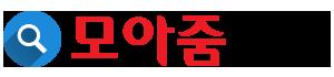 모아줌뉴스