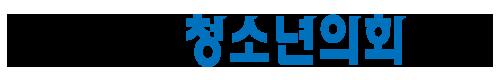 대한민국청소년의회